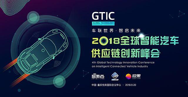 gtic2018全球智能汽车供应链创新峰会 概况